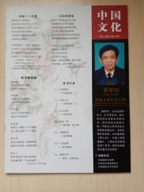 中国文化  第033期 ( 董梦知诗集)