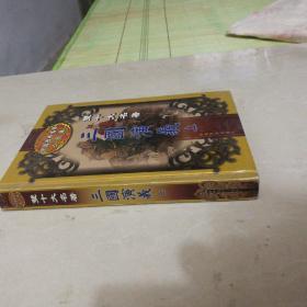 双十大名著三国演义上(精装)