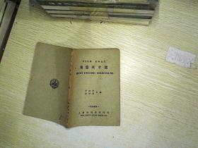 短篇英文选   1948