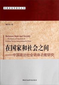 中国政治学前沿丛书·在国家和社会之间:中国政治社会团体功能研究