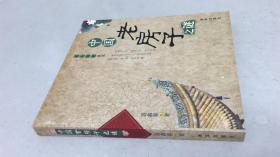 中国老房子之谜