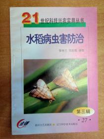 水稻病虫害防治