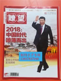 瞭望2018年第1--15.17.19--22期 瞭望新闻周刊