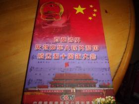 首都各界庆祝中华人民共和国成立五十周年大会【4VCD;阅兵.群众游行.烟火联欢晚会】