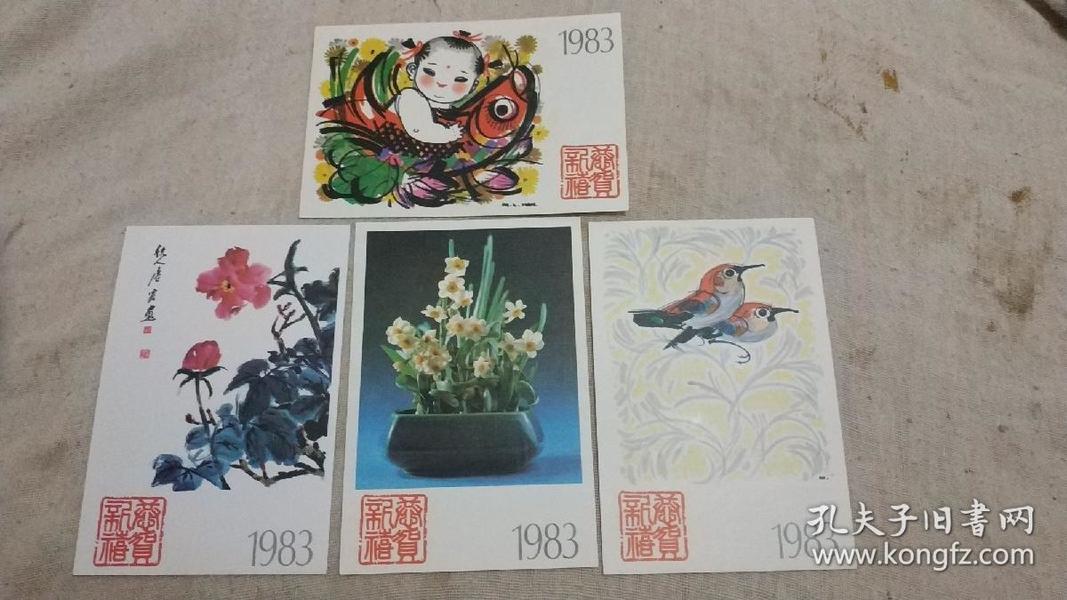 83年邮资片4张