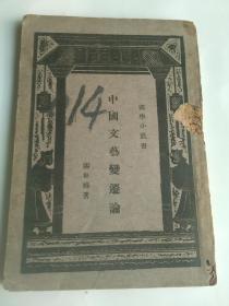中国文艺变迁论