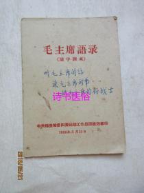 毛主席语录(识字课本)——中共梅县地委四清运动工作总团政治部1966年印