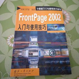 FrontPage 2002入门与使用技巧