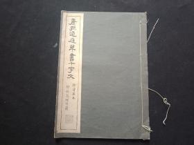 唐孙过庭草书千字文  1943年珂罗版