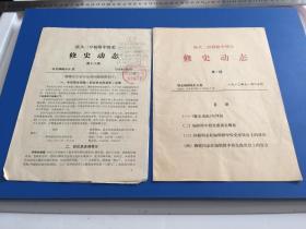 抗大二分校附中校史 修史动态  创刊号【1982】 附第18期