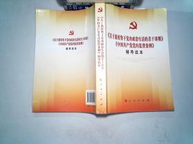 關于新形勢下黨內政治生活的若干準則 中國共產黨黨內監督條例 輔導讀本  ;