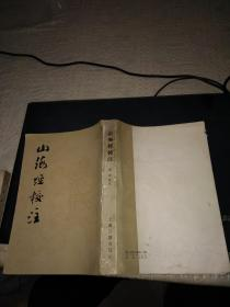 山海经校注 (上海古藉出版社)1983年一版2印
