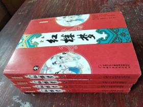 中国古典文学名著图文典藏-红楼梦全4册(全本注释版)