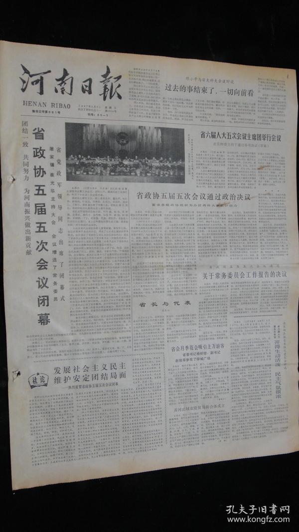 【报纸】河南日报 1987年5月8日【省政协五届五次会议闭幕】【对当代大学生价值热的评价与思考】【省伦理学会在郑成立】