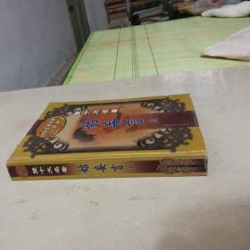中国古典名著小宝库--双十大名著系列【姑妄言 上】精装