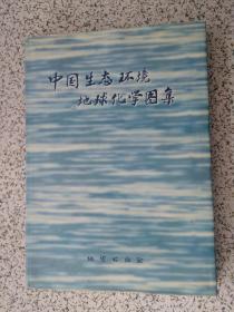 中国生态环境地球化学图集 精装8开本