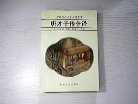 中国历代名著全译丛书 唐才子传全译