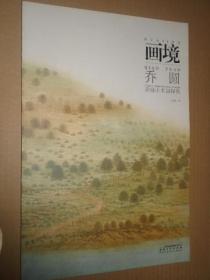 正版 画境·乔圆青绿山水画探微
