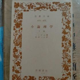 黑格尔小逻辑(下)  日文原版