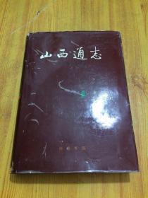 山西通志 【地理志】第二卷  96年一版一印仅印1800册