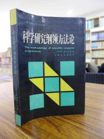 二十世纪西方哲学译丛:科学研究纲领方法论——(英)伊·拉卡托斯著