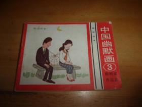 连环画-------   中国幽默画3、陈树斌作品选  --- ---1版1印--品以图为准