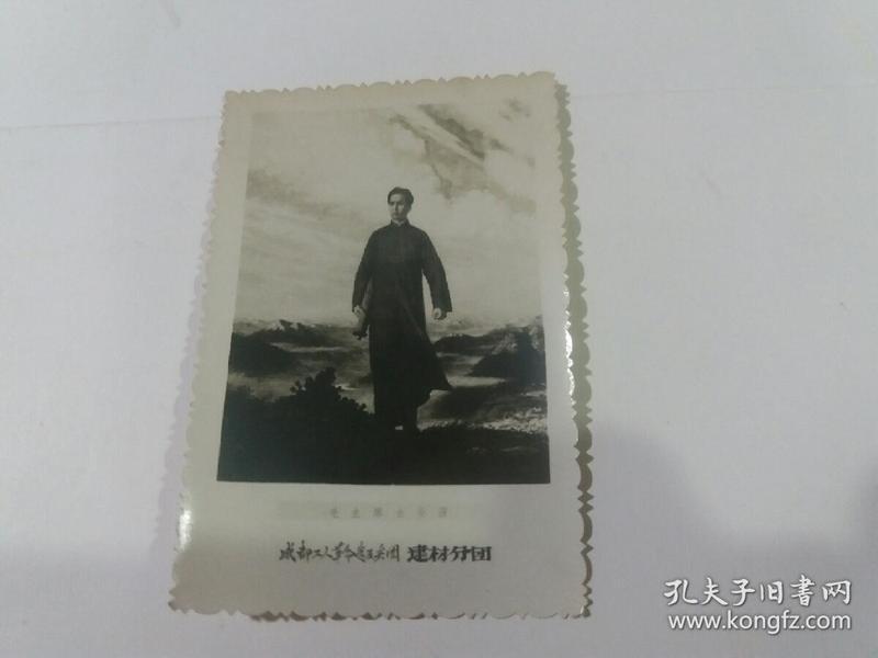 文革时期老照片(毛主席去安源)
