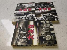 大转折:刘邓、陈粟、陈谢三支大军经略中原大决战 大追击3册和售