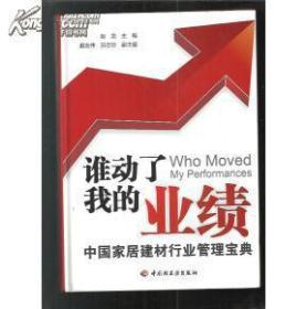 谁动了我的业绩 : 中国家居建材行业管理宝典