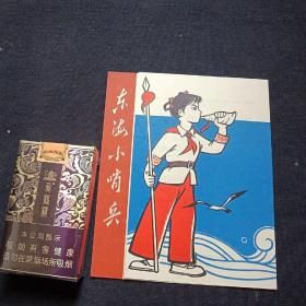 上海市木偶剧团演出  东海小哨兵
