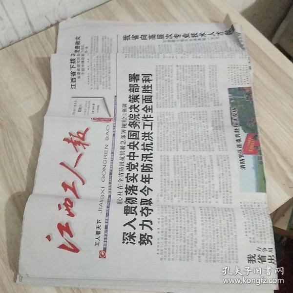 2016年7月9号江西工人日报 4版