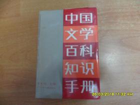 中国文学百科知识手册(32开精装)