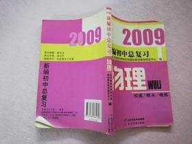 2009新编初中总复习.物理【实物拍图有笔记】