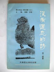 郑朝上款,1947年在武汉主编诗刊《诗地》,老诗人李一痕钤印签赠本《没有遗忘的诗》 天津昆仑诗社出版