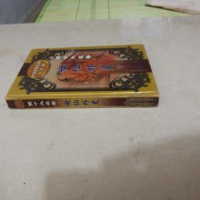 中国古典名著小宝库--双十大名著系列【女仙外史 下】精装