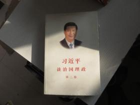 习近平谈治国理政(中文)第二卷  16开未开封