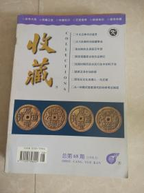 《收藏》杂志(总48-68期共共12本合售合售 )
