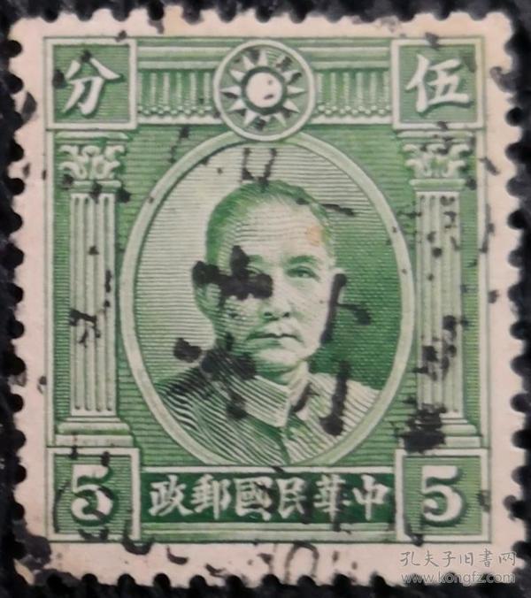 中华民国普11、伦敦一版孙中山像邮票5分旧1枚