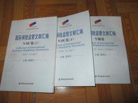 国际保险监管文献汇编(NAIC卷:上下册+专题卷)【3本合售】大16开