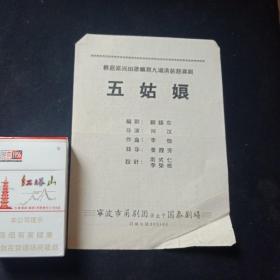 60年代  根据嘉兴田歌编写++五姑娘    宁波市甬剧团