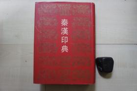1997年上海书画16开精厚册:秦汉印典