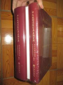 中外农村保险百年互助宝典     (国内卷上下册十国际卷,三册全)      大16开,精装,未开封