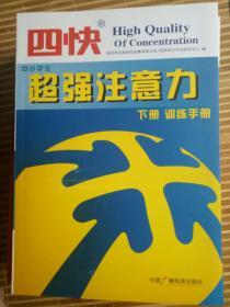 四快高效学习法1.2.3+四快中小学生超强注意力(上下册)五本合售
