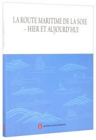 穿越海上丝绸之路(法文版)