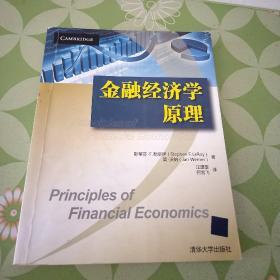 金融经济学原理