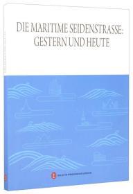 穿越海上丝绸之路(德文版)