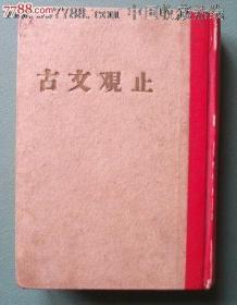 古文观止(全一册)