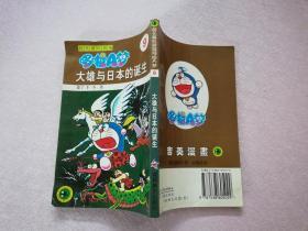 超长篇机器猫哆啦A梦9:大雄与日本的诞生【实物拍图】