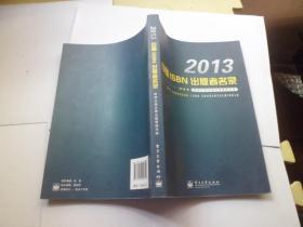 2013中国ISBN出版者名录