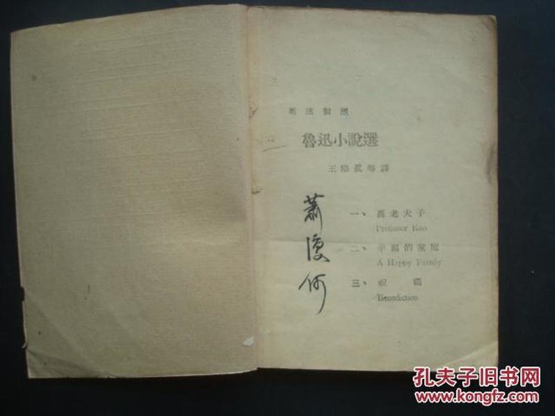 英汉对照 鲁迅小说选 王际真等译 《一,高老父子 二,幸福的家庭 三,祝福》,宣纸印.